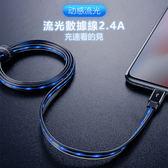 抖音同款 倍思 流光系列 Lightning 數據線 發光 2.4A 傳輸線 閃充 快充 充電線 快充線 iPhone