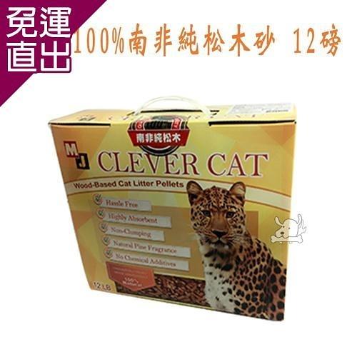 MJ CLEVER CAT 聰明貓 100%南非純松木砂12磅 X 1包【免運直出】