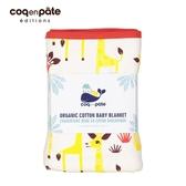【虎兒寶】COQENPATE 法國柔柔攜帶有機被毯 - 長頸鹿