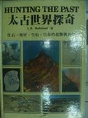 【書寶二手書T2/科學_QJM】太古世界探奇_原價1200