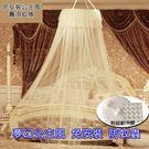 【JAR嚴選】 免安裝公主風圓頂防蚊帳...