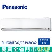 Panasonic國際12-14坪CU-PX80FCA2/CS-PX80FA2變頻冷專分離式冷氣_含配送到府+標準安裝裝【愛買】
