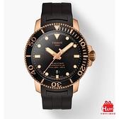 ◆TISSOT◆ 限定上市 SEASTAR陶瓷錶圈300米潛水錶 POWERMATIC 80T120.407.37.051.01玫瑰金