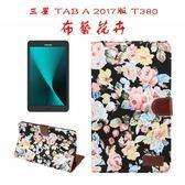 花卉 彩繪 三星 Tab A 8.0 T380 T385 2017 平板皮套 保護套 繁花 布藝 平板保護套 翻蓋 支架 保護殼