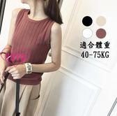 韓國素面圓領針織背心上衣女(4色)內搭外穿兩用【AF1001】