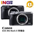 【分期0利率】6/30前申請送2千6禮券 Canon EOS M6 Mark II 單機身 BODY 佳能公司貨 4K 外接麥克風