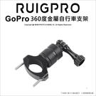 睿谷 GoPro 360度金屬自行車支架...