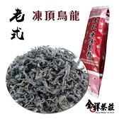 老式凍頂烏龍150克 全祥茶莊 DA02 02精製品