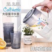 大容量冷水壺塑料耐熱家用涼水壺   涼開水杯果汁豆漿壺茶壺扎壺套裝 滿千89折限時兩天熱賣
