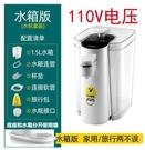 便攜即熱式飲水機110v小家電出國旅行臺灣美國日本專用電熱水壺 設計師