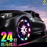 無線汽車輪轂燈車載迎賓跑馬七彩爆閃輪胎燈太陽能改裝飾風火輪燈   麻吉鋪