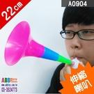 A0904_伸縮喇叭_22cm#DIY教...