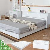 床組【UHO】時尚素雅淨白6尺雙人加大二件組(床頭箱+加強床底)