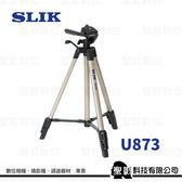 (NEW) SLIK U873 腳架附雲台 最高150cm 載重1.5kg【公司貨】U-873