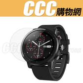 2片裝 - 華米 AMAZFIT 2/2S 智能手錶 二代 保護貼 高清 螢幕防刮貼膜