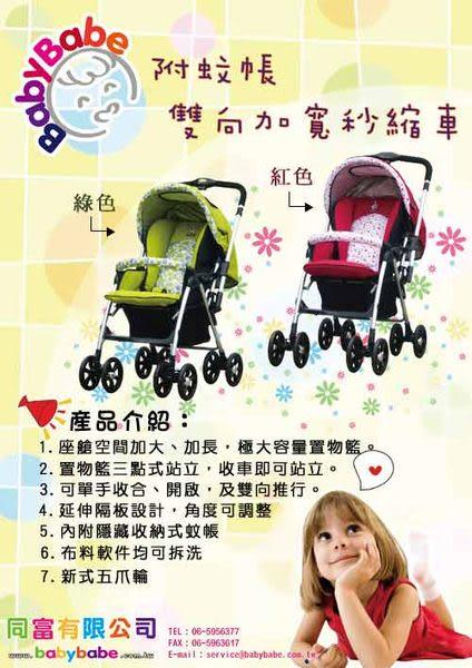 【奇買親子購物網】BabyBabe 附蚊帳雙向加寬秒縮車-(綠色/紅色)