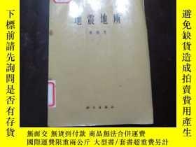 二手書博民逛書店罕見1973年【地震地質】李四光Y20535 李四光 科學出版社
