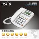 免運費 ASITO 來電顯示型電話機 AS-10301 白色