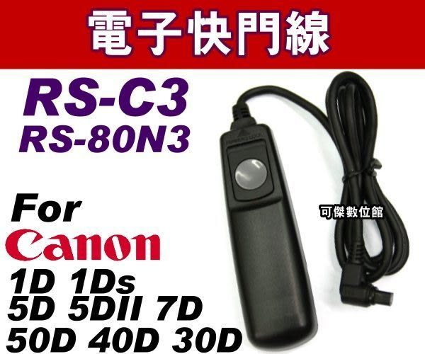 可傑有限公司 全新 RS-C3 Canon RS-80N3 副廠 電子快門線 7D 5DII 5D2 5DIII 5D3單眼專用