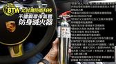 【終身免費換藥滅火器】BTW W-1台製環保氣體無汙染防身/車用滅火器(是滅火器也是防身噴霧器)