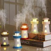 加濕器迷你燈塔空氣USB學生宿舍辦公室桌面靜音臥室車載小型加濕 愛麗絲精品