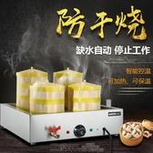 蒸包子機 艾敏電熱蒸包爐機四孔加熱保溫速凍包子饅頭小籠包商用台式蒸包櫃  DF
