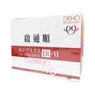 【夢想城】保健館 啟通順 蚓激酶 LR 100入/盒 (  紅蚯蚓 萃取物) 12期分期