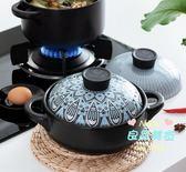 砂鍋 燉鍋家用明火燃氣灶陶瓷煲湯鍋石鍋熬粥瓦罐煲湯小沙鍋T