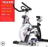 動感單車家用室內鍛煉超靜音健身車健身房器材腳踏運動自行車CY (pink Q 時尚女裝)