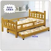 【水晶晶家具/傢俱首選】HT1600-3-4 北美烏心石3.5尺單人子母床(四分床板)