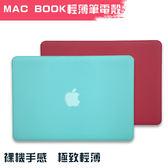 筆電殼 Macbook Air Pro Retina 11 12 13 15吋 磨砂 保護殼 輕薄 純色 散熱 電腦殼