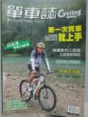【書寶二手書T8/雜誌期刊_XAB】單車誌_37期_第一次買車就上手