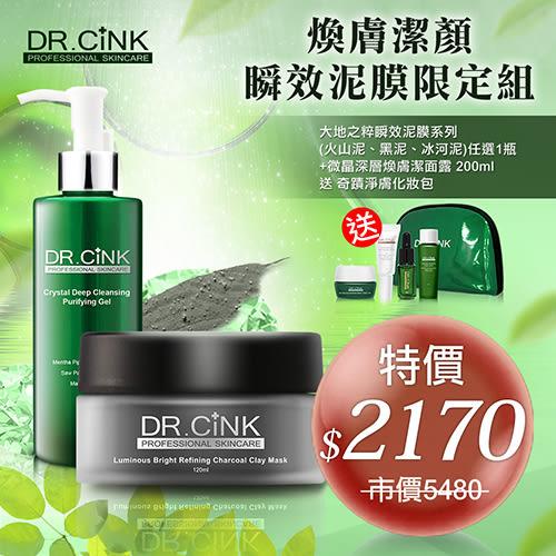 Dr.CINK達特聖克 煥膚潔顏瞬效泥膜限定組【BG Shop】泥膜+潔面露+淨膚化妝包組