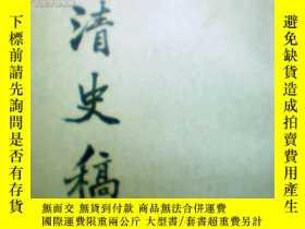 二手書博民逛書店罕見清史稿(十七表)14530 趙爾巽 等撰 中華書局 出版19