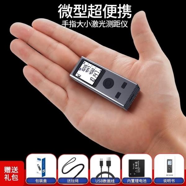鑰匙扣微型迷你便攜高精度激光測距儀量房神器紅外線激光電子卷尺 ATF「艾瑞斯」