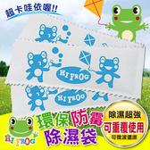 Hifrog 超值3入可重複用玩具衣物防霉除濕袋~80克