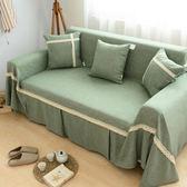 布藝防滑沙發罩簡約純色沙發套三人通用沙發防塵蓋巾【快速出貨八折狂秒】