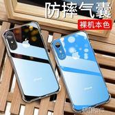 手機殼 iPhoneXR手機殼蘋果X新款透明套iPhone xs max氣囊iPhonex全包防摔xr超薄 榮耀3c