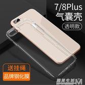 蘋果8plus手機殼7plus新款8p透明i8硅膠全包防摔iPhone8 遇見生活