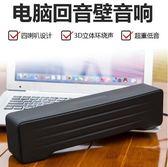 全館79折-電腦喇叭台式音響筆電多媒體USB小音響長條超重低音家用低音炮喇叭