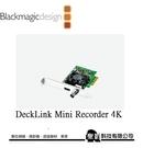 現貨【BMD】Blackmagic DeckLink Mini Recorder 4K 專業影像輸出擷取卡 BDLKMINIREC4K
