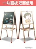 畫板兒童寶寶畫板雙面磁性小黑板可升降畫架支架式家用白板塗鴉寫字板 凱斯盾