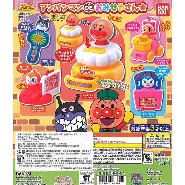 轉蛋麵包超人店員遊戲_BD47367N