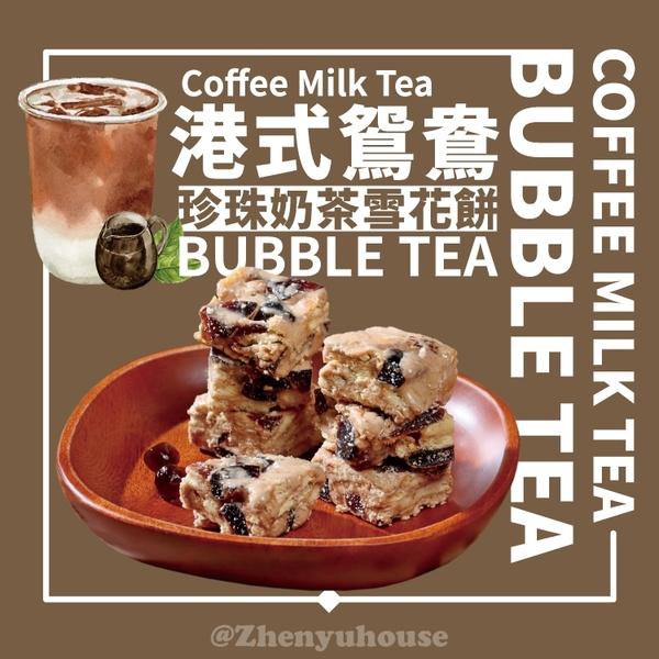 珍珠奶茶雪花餅250g 三種口味 臻御行