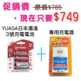 【3號充電電池+充電器】日本湯淺YUASA 3號 鎳氫充電電池 CX2300 + 充電器 PW1236