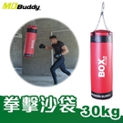 MDBuddy 拳擊沙袋 30KG (免運 重訓 搏擊 散打 健身≡排汗專家≡