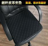店長推薦 辦公室老板電腦椅墊沙發墊理發座椅墊汽車坐墊屁股墊皮革防滑墊子