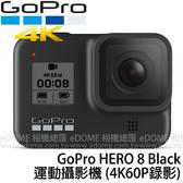 贈64GB~GoPro HERO 8 Black 黑色 頂級旗艦版 (24期0利率 公司貨) 運動攝影機 防水 語音控制 4K60P