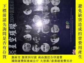 二手書博民逛書店罕見2009星空璀璨中國建築設計新星Y204153 出版2009