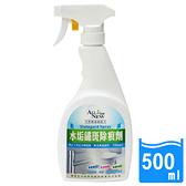 【統新】水垢鏽斑除痕劑-500ML